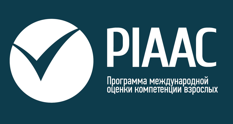 Картинки по запросу исследование PIAAC